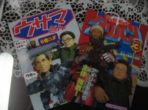 Tsurukawa Bunko - Osama-san 6 (nida), Holy Warriors Taliban 3
