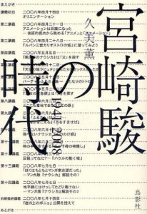 Kumi's book, Hayao Miyazaki no Jidai (The Age of Hayao Miyazaki)
